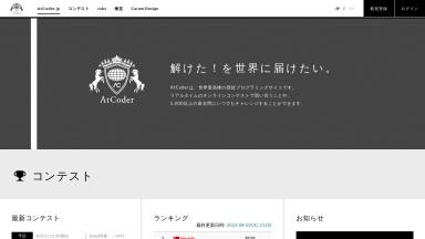 AtCoder:競技プログラミングコンテストを開催する国内最大のサイト