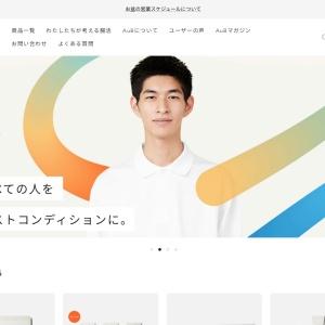 【公式】AuB STORE(オーブストア) アスリートのデータで、日常を変える – AuB STORE JP