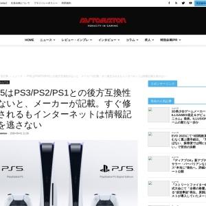 PS5はPS3/PS2/PS1との後方互換性がないと、メーカーが記載。すぐ修正されるもインターネットは情報記載を逃さない | AUTOMATON