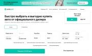 Промокод, купон АВТОСПОТ (AutoSpot.Ru)