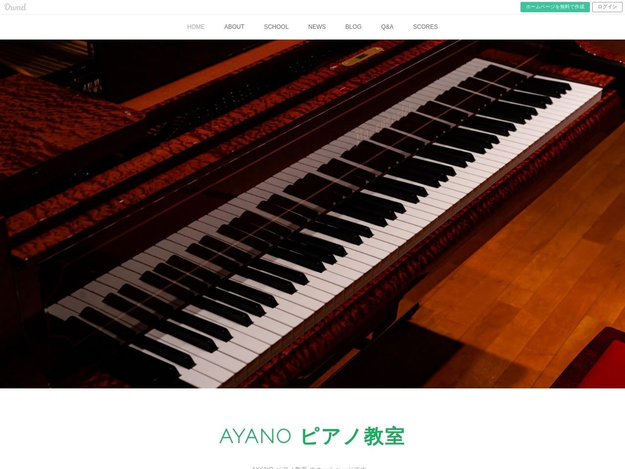 AYANOピアノ教室のサムネイル