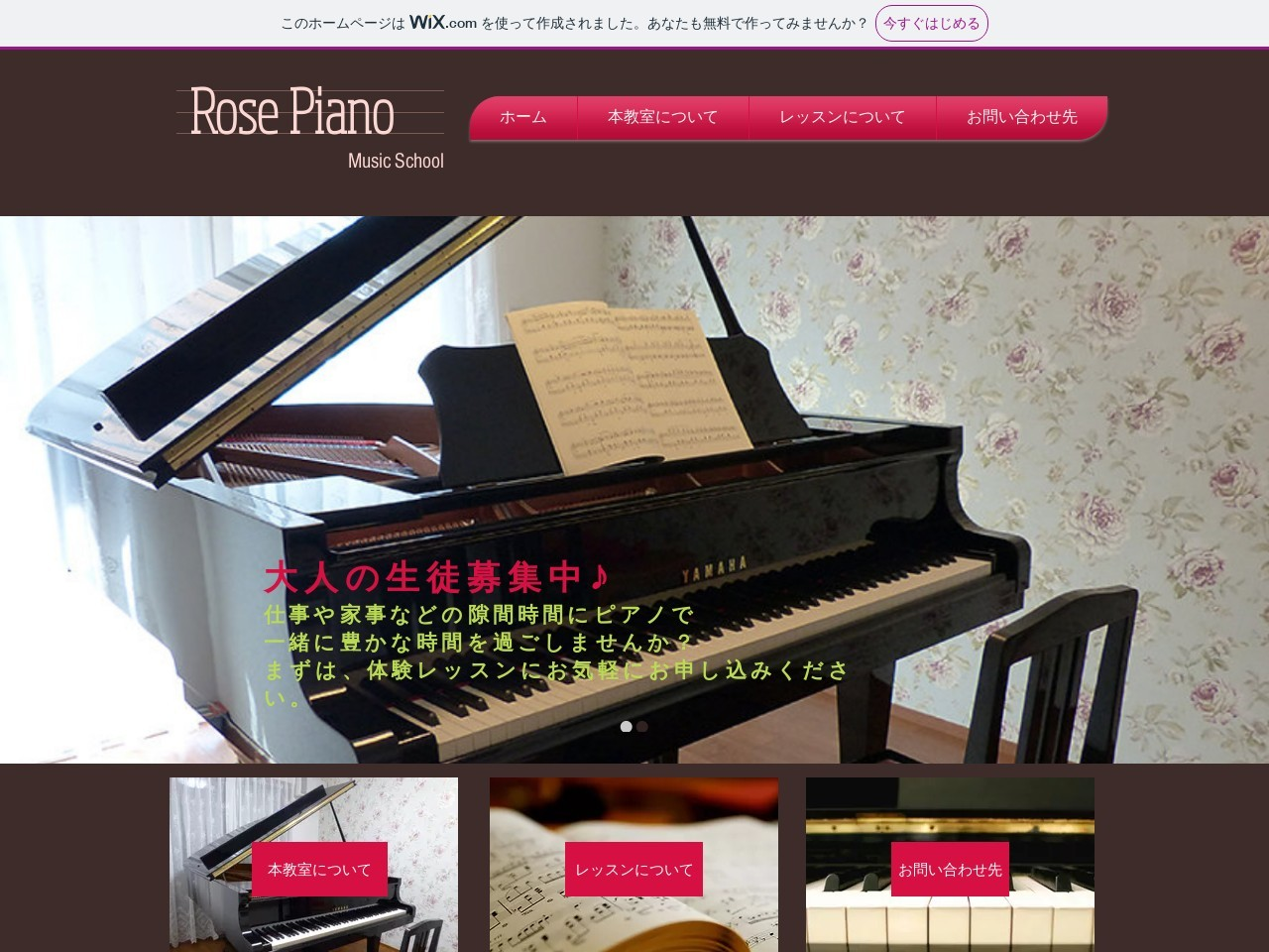 新川崎ピアノローズミュージックスクールのサムネイル