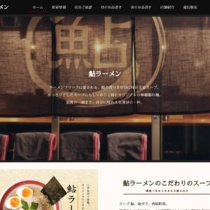鮎ラーメン公式サイト