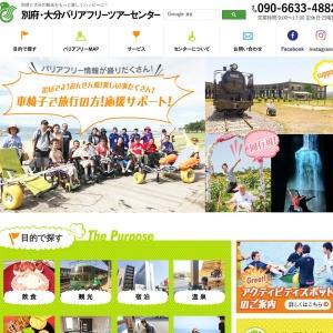車椅子旅行をサポートする別府・大分バリアフリーツアーセンター