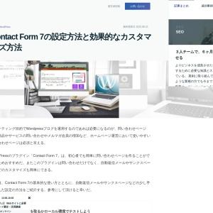 【簡単】Contact Form 7の効果的なカスタム方法