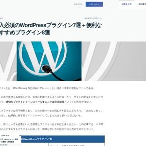 絶対に導入しておきたいWordPressプラグイン8+3選