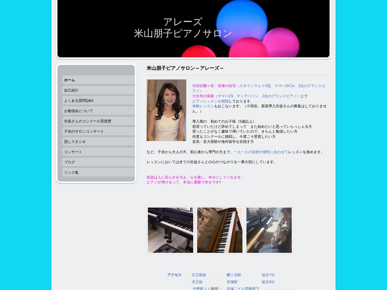 米山朋子ピアノサロン~アレーズ~のサムネイル