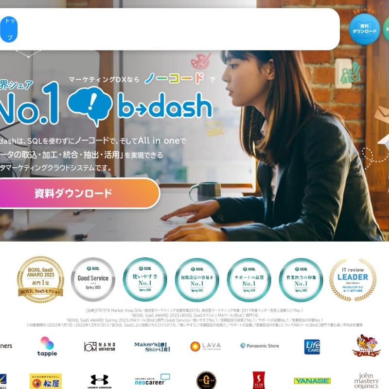 b→dash|業界シェアNo.1 データマーケティングツール