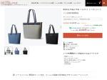 Bellroy Tokyo Tote | Bellroy財布正規販売店