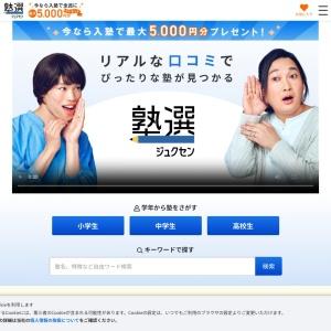 最適な塾をお探しなら【ベスト塾ガイド】   日本最大級の塾検索サイト