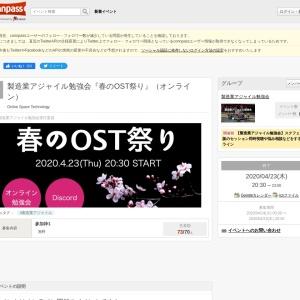製造業アジャイル勉強会『春のOST祭り』(オンライン) - connpass