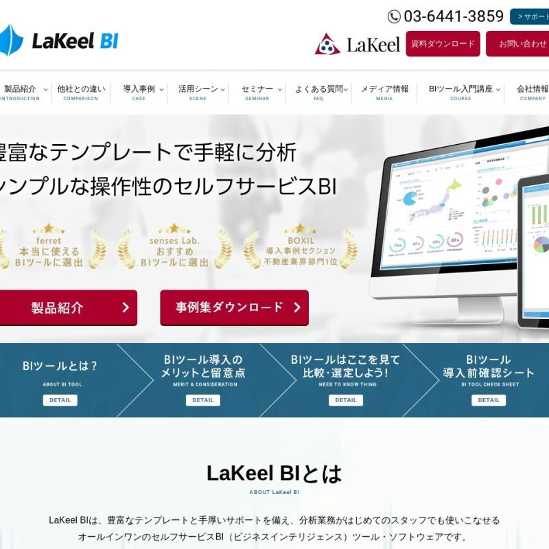 セルフサービスBIツール・ソフトウェア/Excelの様な操作性|LaKeel BI