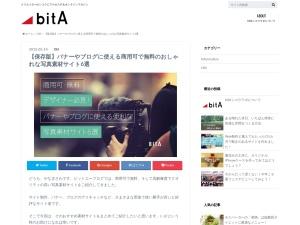 【保存版】バナーやブログに使える商用可で無料のおしゃれな写真素材サイト6選 | bitAシコウラボ
