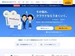会計ソフト「MFクラウド会計」|無料から使えるクラウドソフト