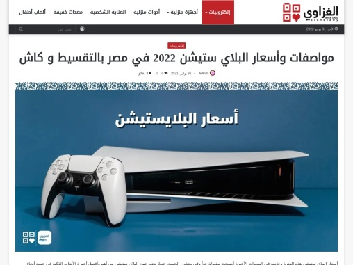 PlayStation 2022 prices from elghazawy