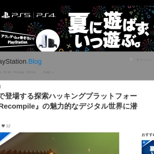 PS5™で登場する探索ハッキングプラットフォーマー『Recompile』の魅力的なデジタル世界に潜入! – PlayStation.Blog