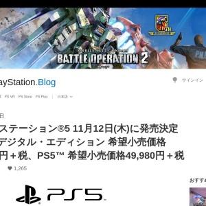 プレイステーション®5 11月12日(木)に発売決定 PS5™デジタル・エディション 希望小売価格39,980円+税、PS5™ 希望小売価格49,980円+税 – PlayStation.Blog