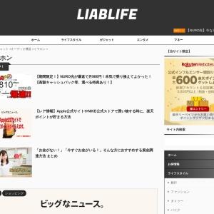 イヤホン - LIABLIFE(リアブライフ)
