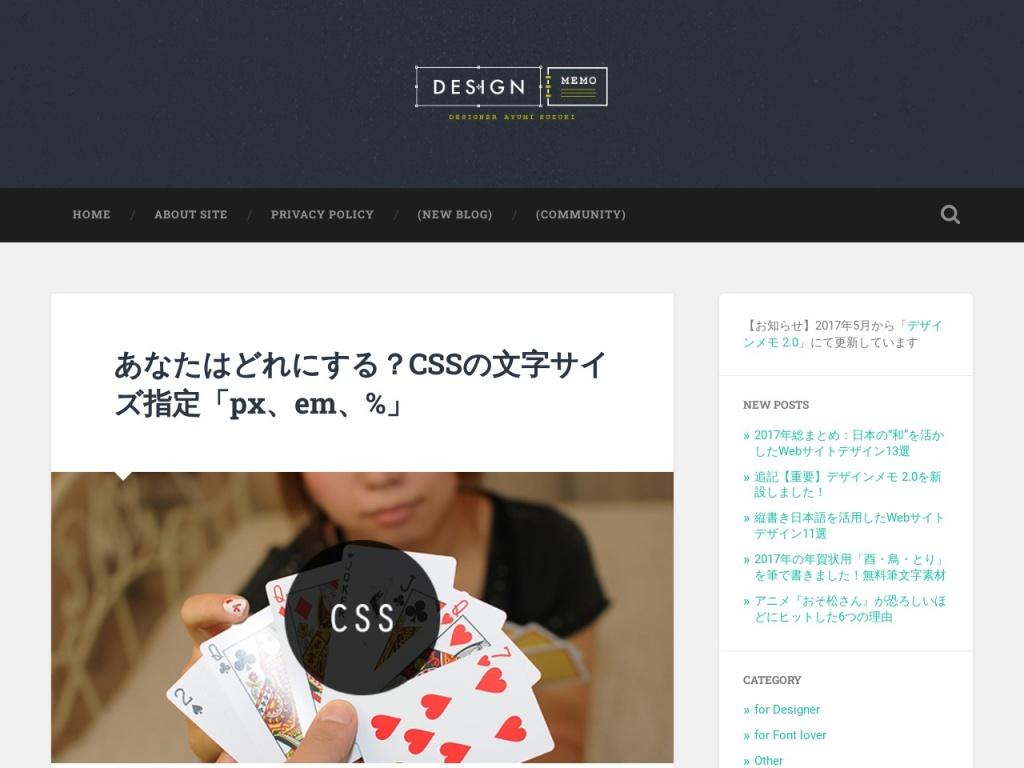 あなたはどれにする?CSSの文字サイズ指定「px、em、%」 – デザインメモ