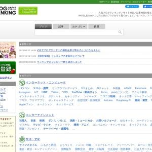 人気ブログランキング - ブログ検索とカテゴリのブログポータルサイト