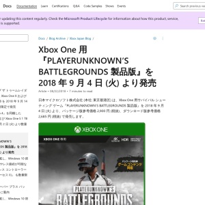 Xbox One 用『PLAYERUNKNOWN'S BATTLEGROUNDS 製品版』を 2018 年 9 月 4 日 (火) より発売 – Xbox Japan Blog