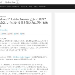Windows 10 Insider Preview ビルド 18277 でお試しいただける日本語入力に関する改善点 - Windows Blog for Japan