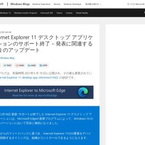 Internet Explorer 11 デスクトップ アプリケーションのサポート終了 – 発表に関連する FAQ - Windows Blog for Japan