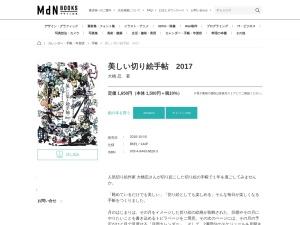 美しい切り絵手帖 2017|株式会社エムディエヌコーポレーション