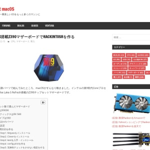 9900K搭載Z390マザーボードでHackintoshを作る – Boot macOS