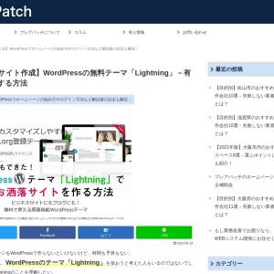 【初心者OK】WordPressテーマ「Lightning」で簡単にお洒落サイトを作る方法  |  株式会社ブレアパッチ