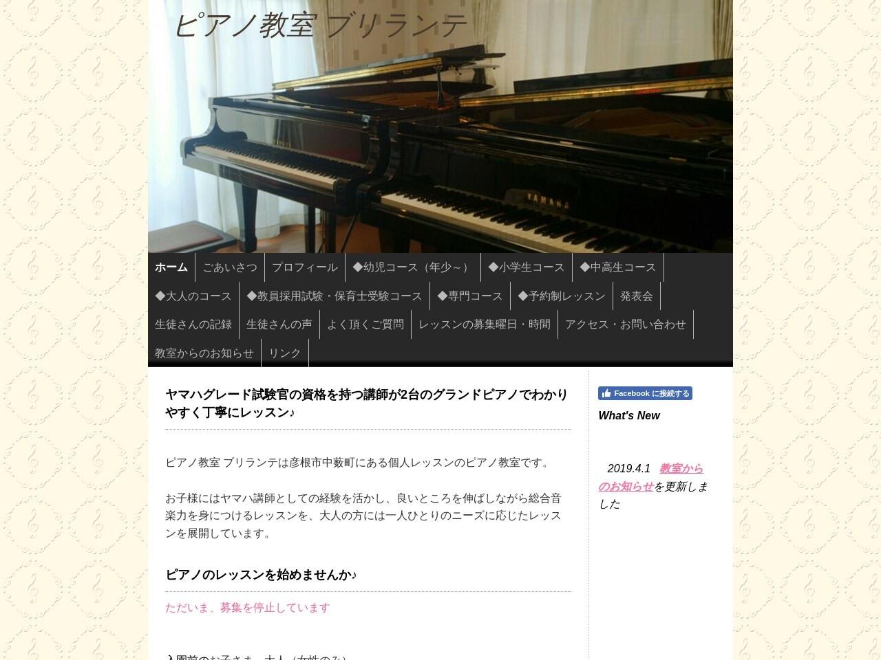 ピアノ教室 ブリランテのサムネイル