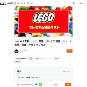 2020.11月更新 レゴ 廃盤 プレミア価格リスト 93商品、画像、年間グラフつき   セラフィム   Brain