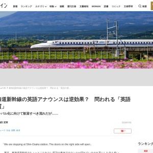東海道新幹線の英語アナウンスは逆効果? 問われる「英語の質」 | 文春オンライン