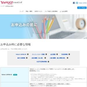 お申込み前の確認事項|出店のご案内(法人・個人事業主) - Yahoo!ショッピングでネットショップ開業