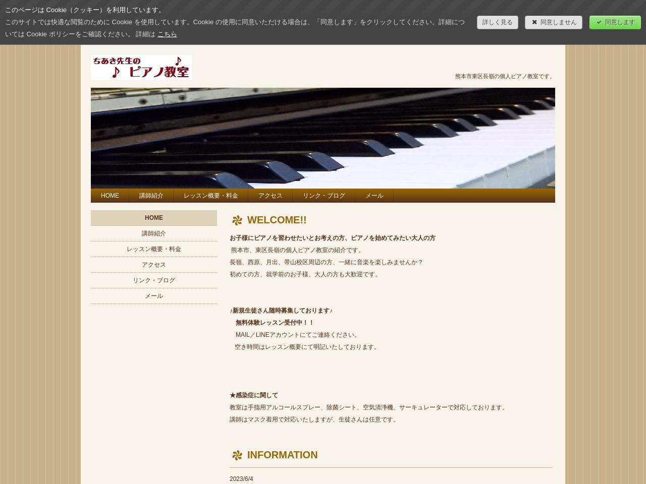 ちあき先生のピアノ教室のサムネイル