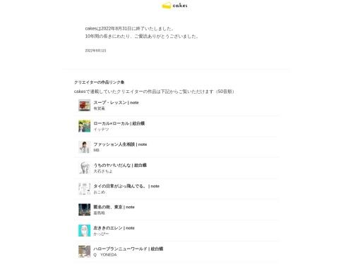 cakes(ケイクス) クリエイターと読者をつなぐサイト