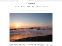 「大洗磯前神社 神機の鳥居」で2018年の初日の出を撮ってきました。 - 写真スポットで撮ってきました。 | かめらとブログ。
