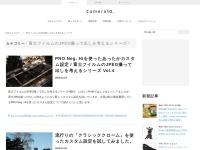 富士フイルムのJPEG撮って出しを考えるシリーズ | かめらとブログ。