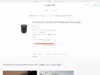 FUJIFILM FUJINON XF16-80mmF4 R OIS WR 写真、おすすめブログに作例サイト、比較まとめ | かめらとデータベース / かしゃっと。