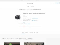 Nikon Ai Micro-Nikkor 55mm f/2.8S | かめらとデータベース