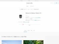Nikon Ai Nikkor 50mm F2 | かめらとデータベース