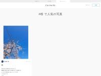 #桜の写真 / かしゃっと。