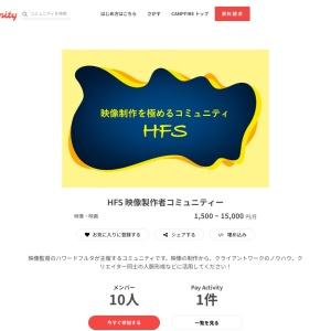 ハワードフルタ サロン 〜映像・写真〜 - CAMPFIRE (キャンプファイヤー)