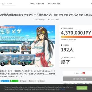 あの伊勢志摩海女萌えキャラクター『碧志摩メグ』東京でラッピングバスを走らせたい! - CAMPFIRE (キャンプファイヤー)