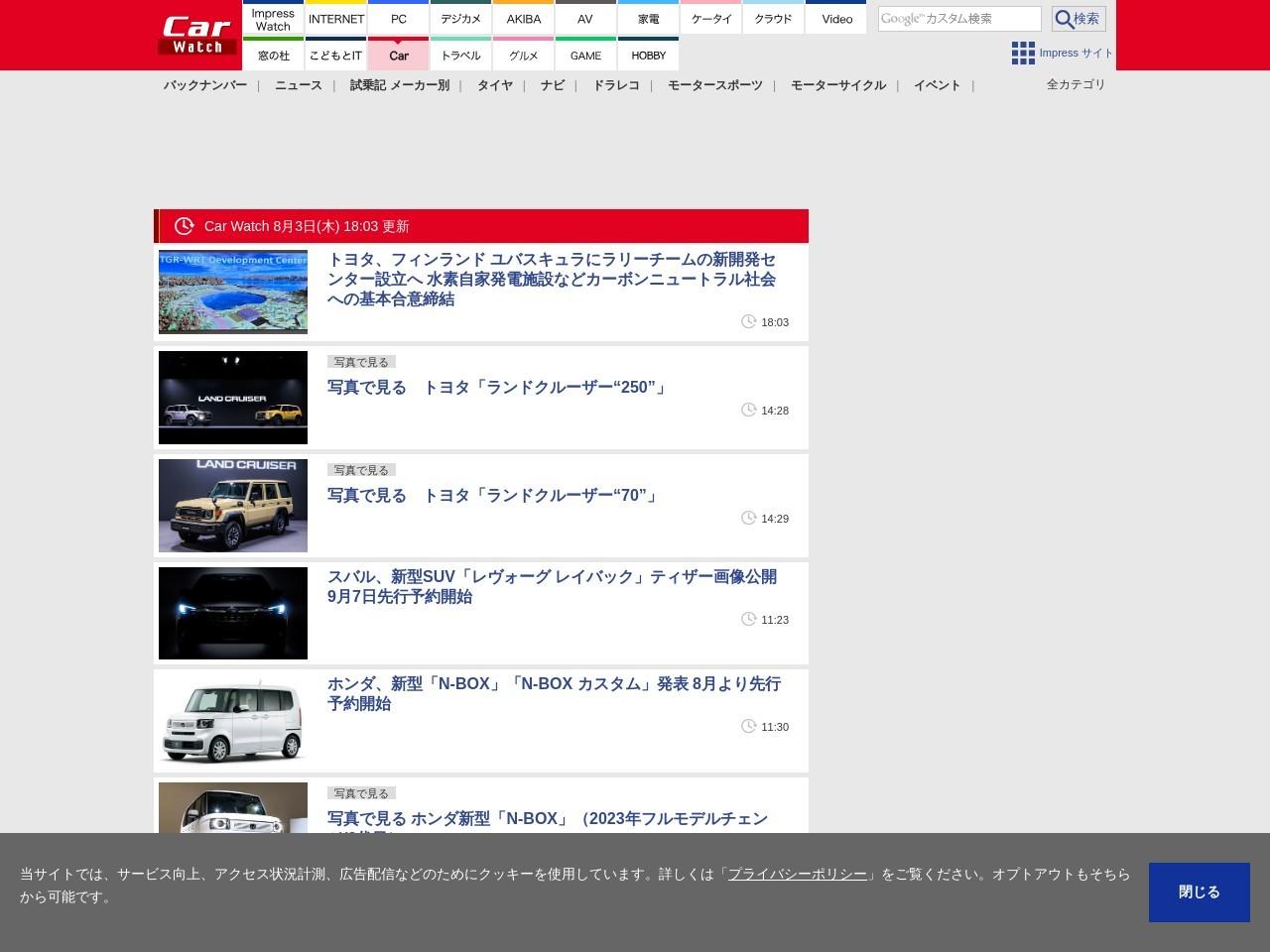 https://car.watch.impress.co.jp/docs/news/1269578.htmlのプレビュー画像
