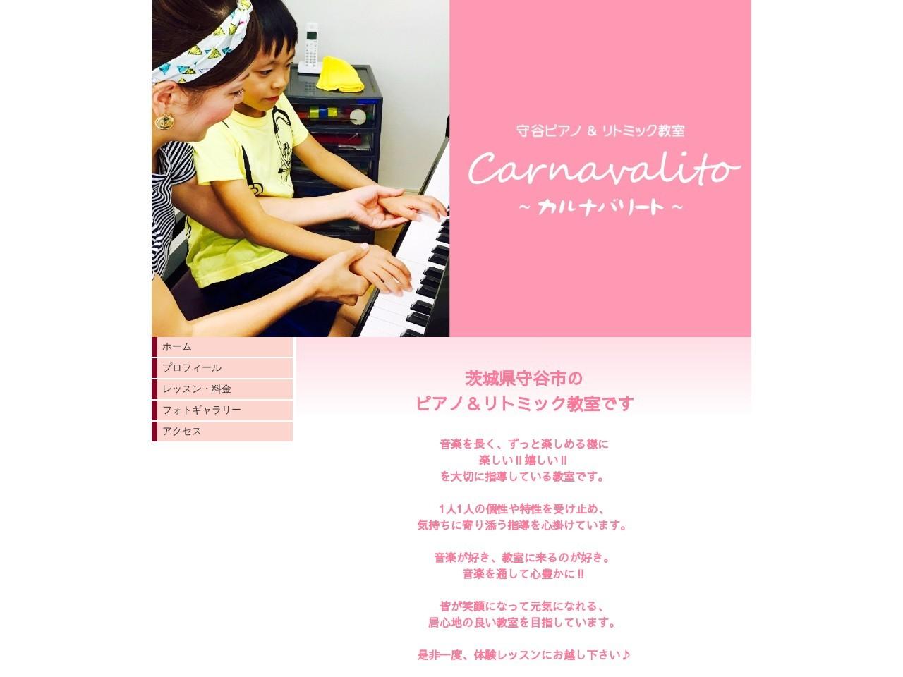 カルナバリート 守谷ピアノ&リトミック教室のサムネイル