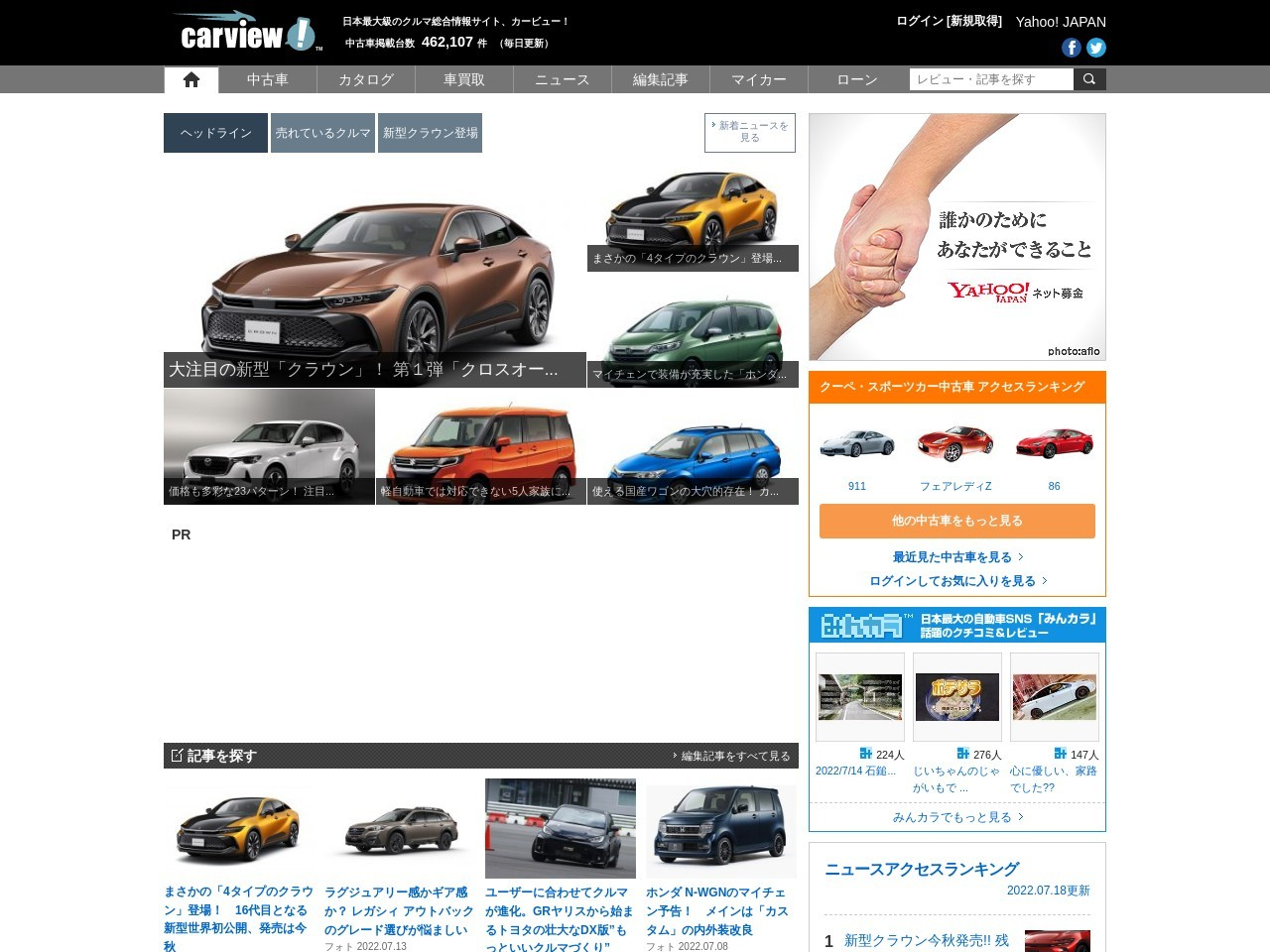 """コンパクトSUV """"最新売れ筋"""" & """"オススメの一台"""" ランキング"""