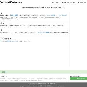 無料コピペチェックツール【CopyContentDetector】