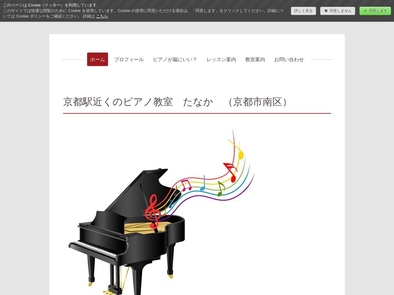 ピアノ教室たなかのサムネイル