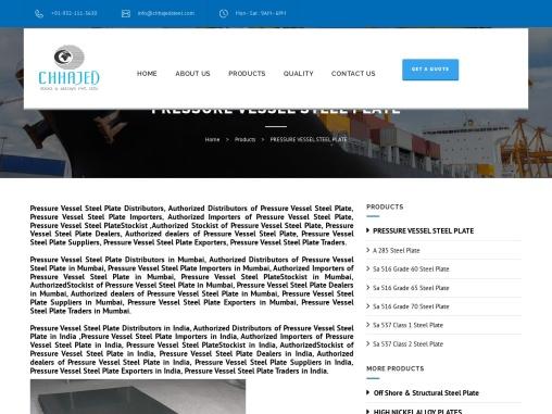 Pressure Vessel Steel Plate Dealers in Mumbai